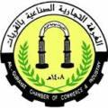 logo-organisation-qurrayat-chamber-of-commerce-and-industry-qurrayat-chamber-qurrayat-saudi-arabia